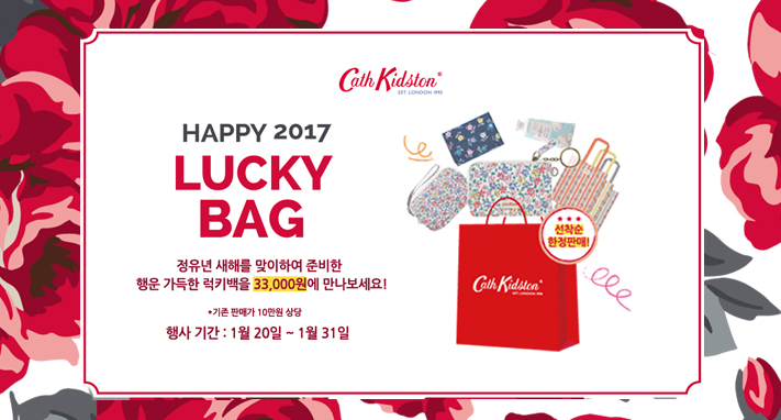 HAPPY 2017 LUCKY BAG